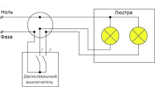 podklyuchenie-lyustry-s-dvumya-lampami-k-dvoynomu-vyklyuchatelyu-500x281.jpg