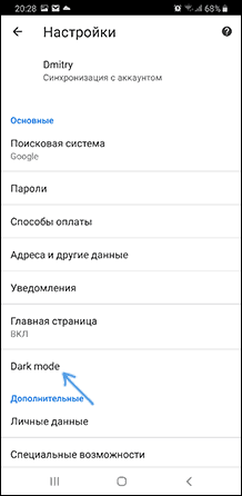 Включение темной темы в настройках Chrome на Android