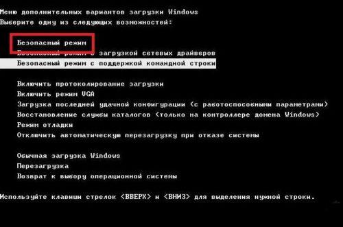 kak-zayti-v-bezopasnyiy-rezhim-windows-7-500x331.jpg