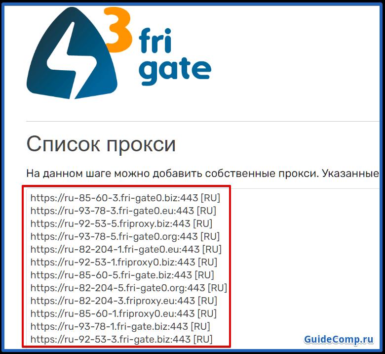 28-08-proksi-server-v-yandex-brauzere-19.png