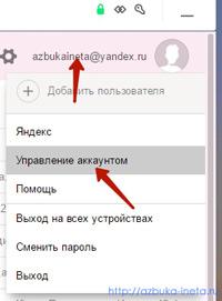 01_yandex_account.jpg