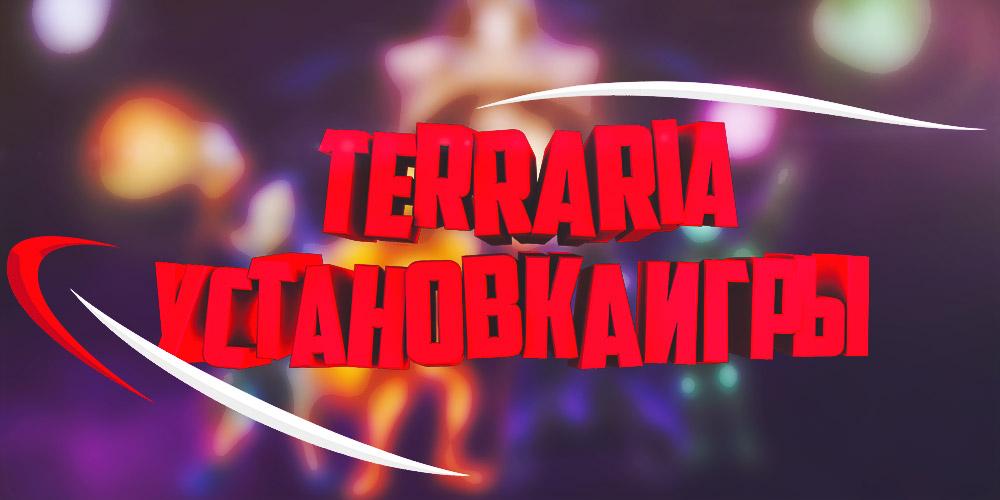 terraria-ustanovka-igri.jpg