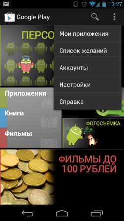 Screenshot_2013-04-09-13-27-31-e1365500859460.png