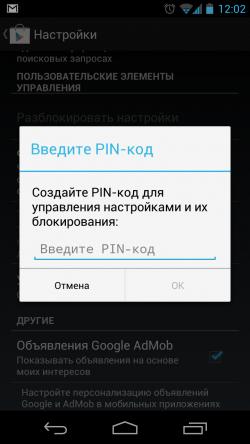 Screenshot_2013-04-09-12-02-11-e1365500923620.png