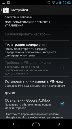 Screenshot_2013-04-09-12-02-18-e1365500943190.png