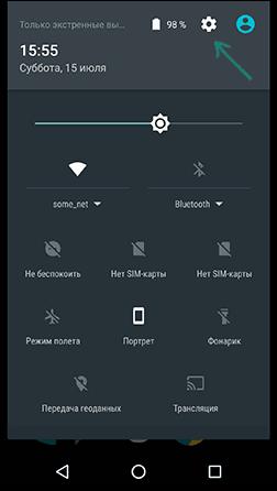 Удерживайте кнопку настроек на Android