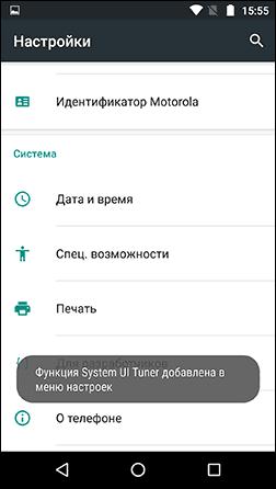 Настройки System UI Tuner включены