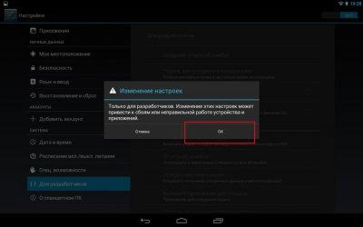 1562950802_otladka-telefona-android-po-usb-kak-aktivirovat-funkciyu-6.jpg