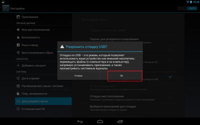 1562951046_otladka-telefona-android-po-usb-kak-aktivirovat-funkciyu-8.jpg