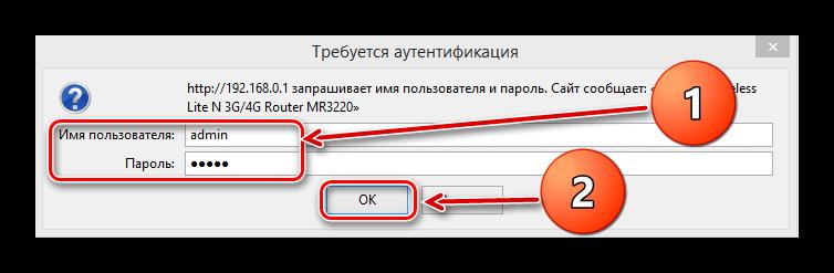 Avtorizatsiya-na-vhode-v-router-2.png
