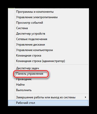 Vhod-v-panel-upravleniya-v-Vindovs-8.png