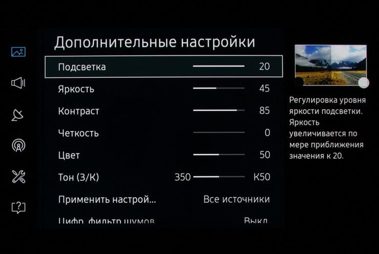 dop-nastroiki-izobrageniya-tv.jpg