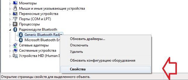 harakteristiki-modulya-bluetooth.jpg
