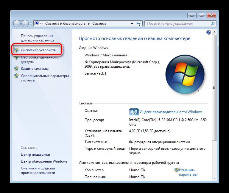 Otkryit-Dispetcher-ustroystv-dlya-vklyucheniya-bluetooth-na-windows-7.png