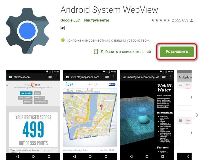android-system-webview-ustanovit.jpg