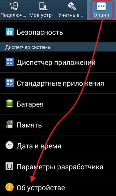 ob-ustroystve-android.png