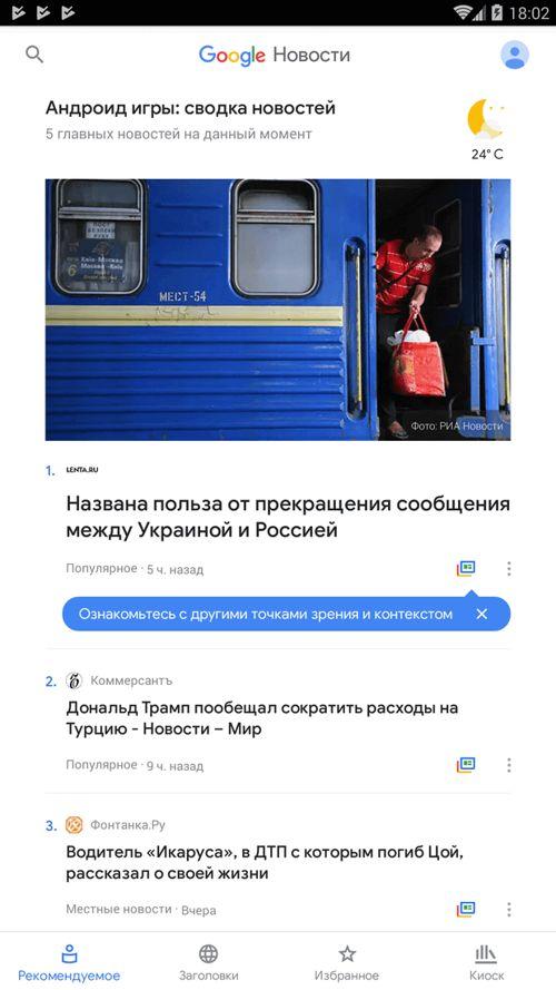 novosti-gugl.jpg