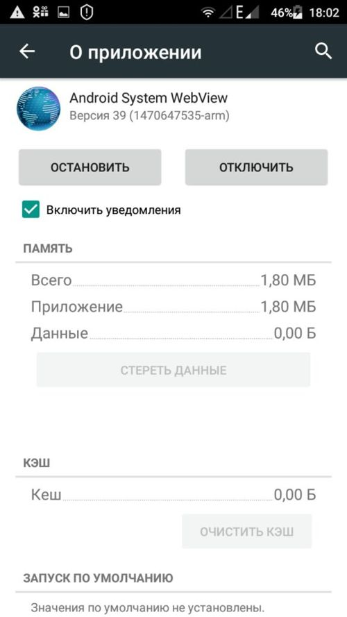 android-system-webview-otklyuchit.jpg