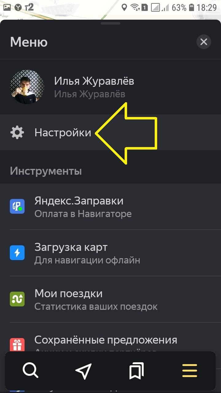 Screenshot_20190608-182939_YandexNavi-min.jpg