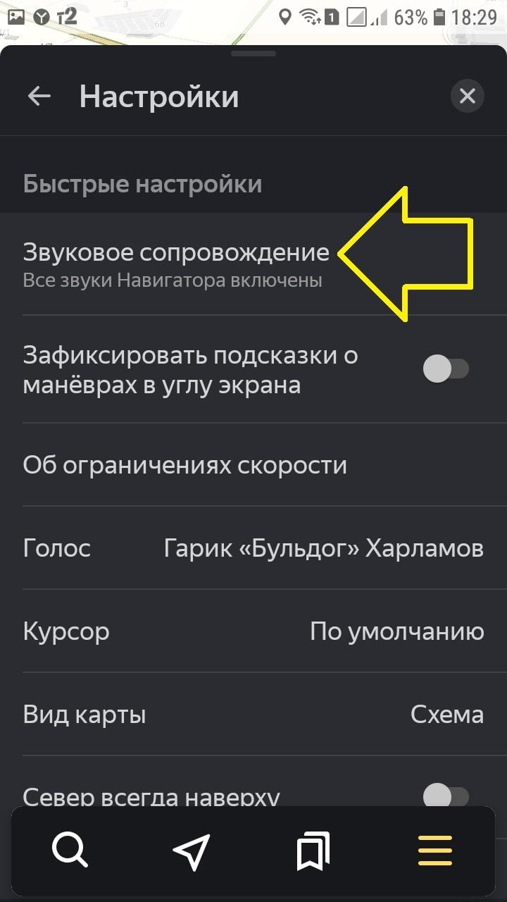 Screenshot_20190608-182943_YandexNavi-min.jpg