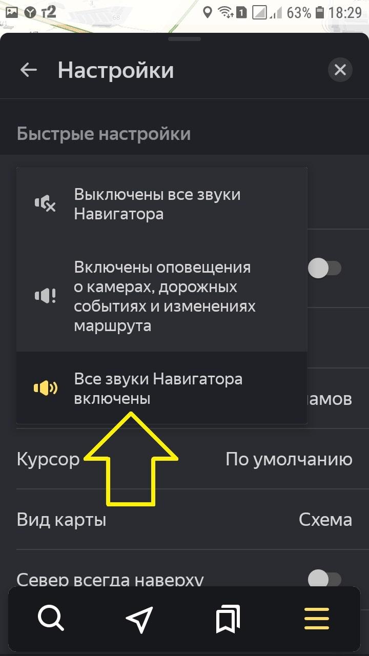 Screenshot_20190608-182948_YandexNavi-min.jpg
