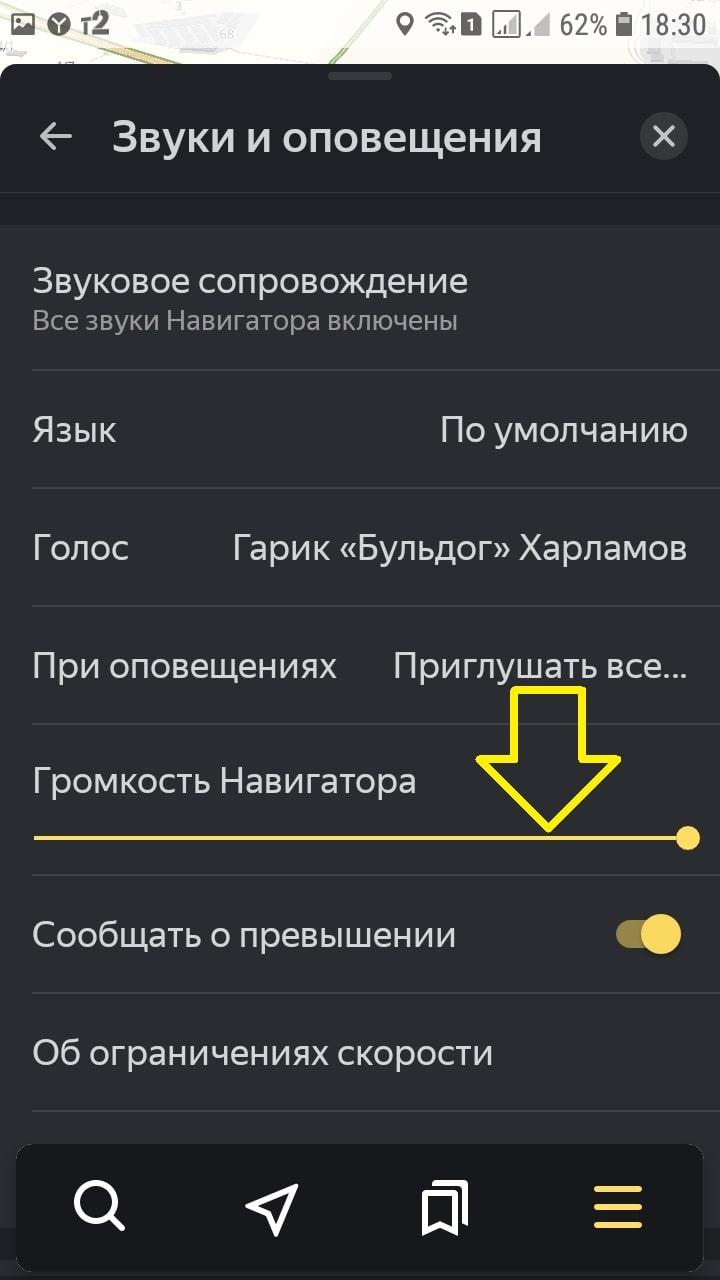 Screenshot_20190608-183051_YandexNavi-min.jpg