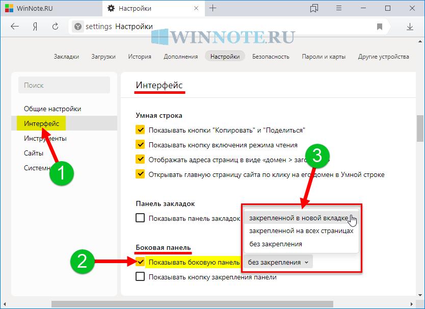 1555017190_yandex_browser_sidebar_3.png