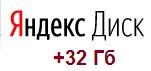 32-Gb-na-Yandex-Disk.jpg