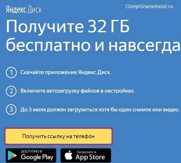 Poluchit-ssylku-na-smartfon-dlja-Yandex.Disk_.jpg