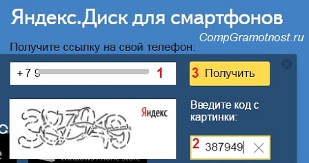 Yandex.Disk-dlja-smartfonov.jpg