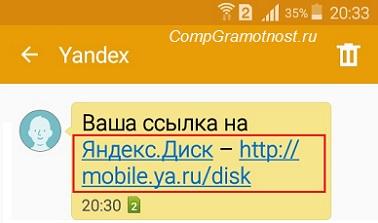 Ssylka-na-skachivanie-Yandex.Diska_.jpg