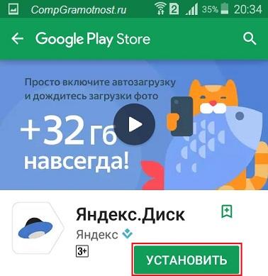 ustanovit-Yandex.Disk_.jpg