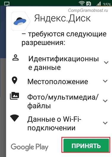 Razreshenija-dlja-prilozhenija-Yandex.Disk_.jpg