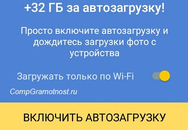 avtozagruzka-i-32-Gb-na-Jandeks.Disk_.jpg