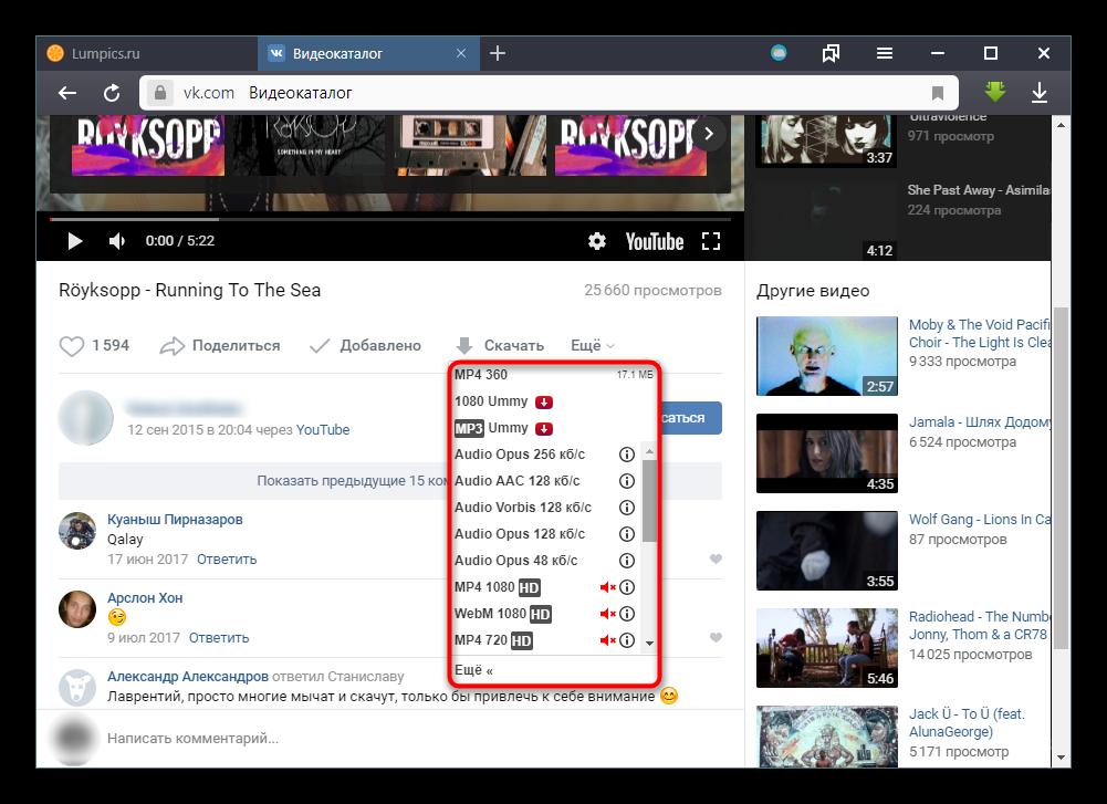 Skachivanie-video-s-VKontakte-cherez-SaveFrom.net-v-YAndeks.Brauzere.png