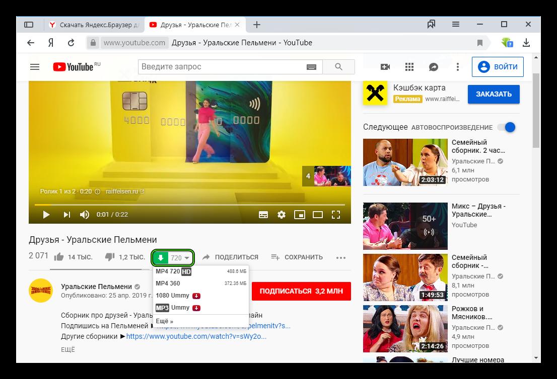 Skachat-video-s-YouTube-cherez-SaveFrom.net-dlya-YAndeks.Brauzera.png