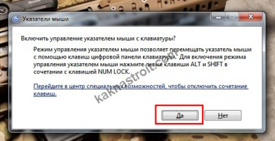 1563749546_kak-sdelat-pravyy-klik-myshi-klaviaturoy-9.jpg