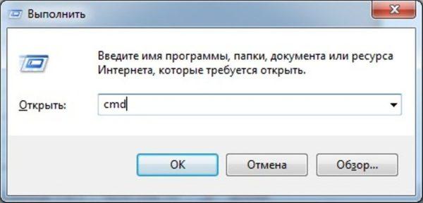 Vy-zy-vaem-obrabotchik-komand-sochetaniem-klavish-WinR-vvodim-komandu-cmd-nazhimaem-Enter--e1524420937606.jpg