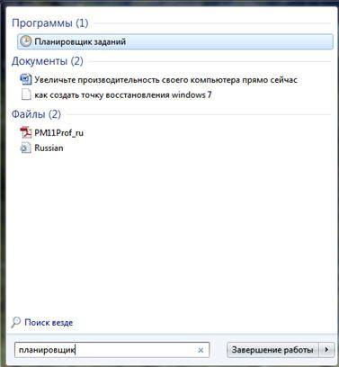 planirovshhik_zadaniy_pusk.jpg