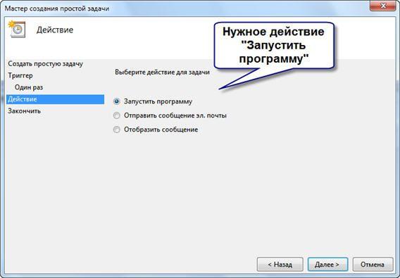 zapustit_programmu.jpg