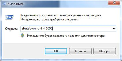 vyipolnit_shutdown.jpg