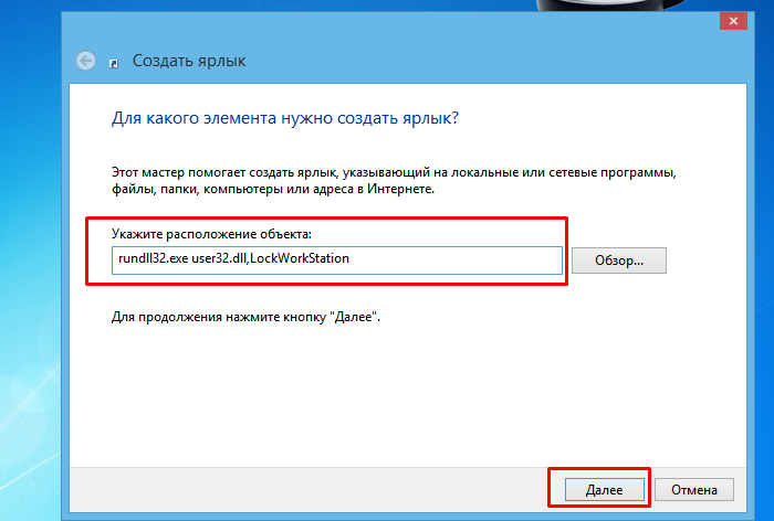 V-pole-Ukazhite-raspolozhenie-obekta-vvodim-rundll32.exe-user32.dllLockWorkStation-nazhimaem-Dalee-.png