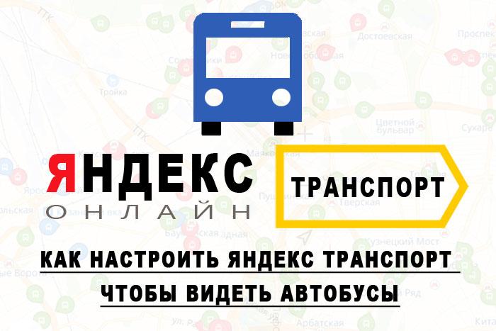 kak-nastroit-avtobusy.jpg