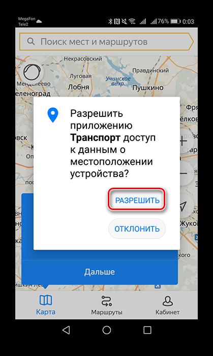 Nazhatie-na-knopku-Razreshit-dlya-dostupa-prilozheniya-k-mestopolozheniyu.png