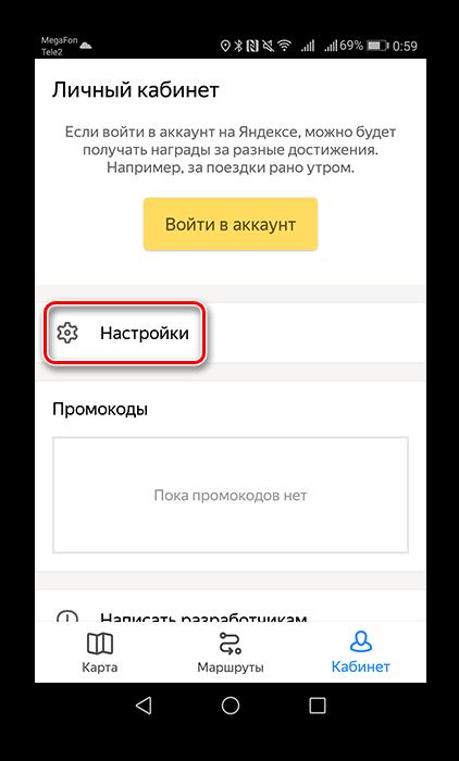 Perehod-v-stroku-Nastroyki-vo-vkladke-Lichnyiy-kabinet.png