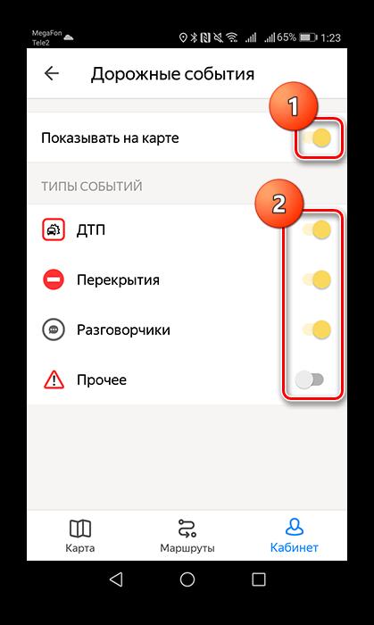 Vklyuchenie-i-vyibor-otobrazhaemyih-na-karte-dorozhnyih-sobyitiy.png