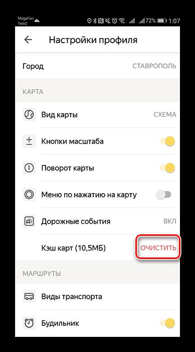 Nazhatie-na-knopku-Ochistka-ke`sha-kart-v-YAndeks.Transporte.png