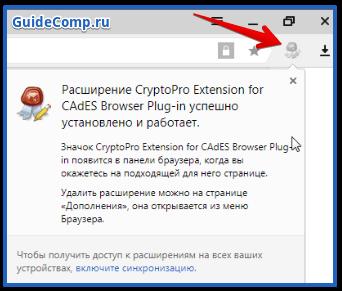 14-07-plagin-kriptopro-etsp-browser-plug-in-v-yandex-brauzere-4.png