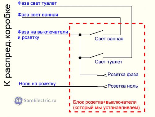 Shema-podklyucheniya-vy-klyuchatelej-s-rozetkoj-500x378.png