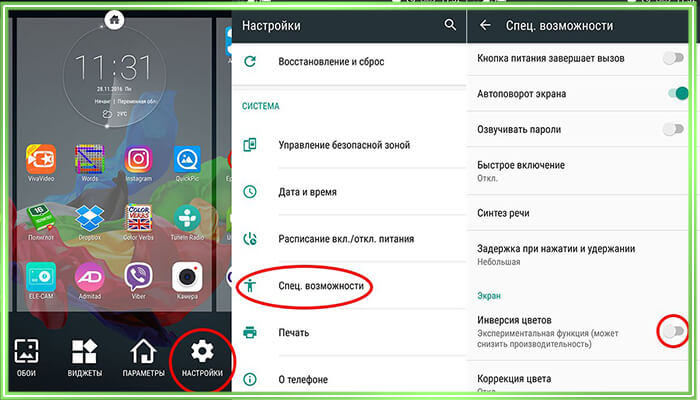 kak-vkljuchit-inversiju-cvetov-na-android.jpg